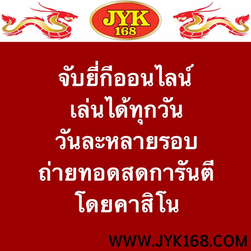 JYK168